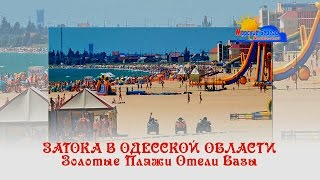 видео Базы отдыха  Одессы и  Одесской области. Отдых в Одессе и  Одесской области 2017, цена, отдых за городом, рыбалка, туризм, турбазы, гостиницы, санатории, детские лагеря, отдых у реки, озера