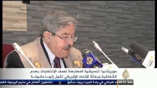المعارضة الموريتانية ترفض نتائج الانتخابات