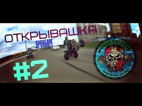 MotoFamily56 'ОТКРЫВАШКА #2'