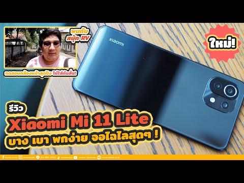 รีวิว Xiaomi Mi 11 Lite บาง เบา พกง่าย จอไฉไลสุดๆ