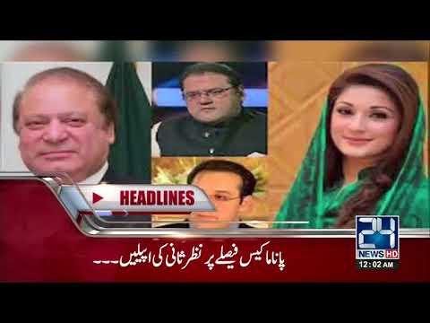News Headlines - 12:00 AM - 20 August 2017 - 24 News HD