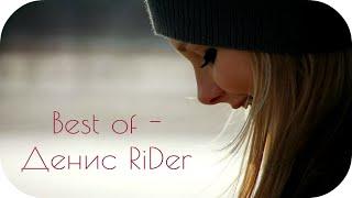 Best of - Денис RiDer ● Подборка - Денис Райдер | Denis Raider 2017 Русский Рэп ● Лирика Russian Rap