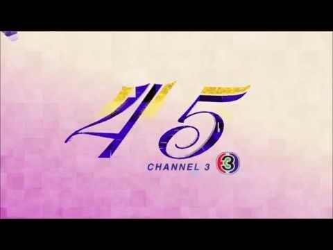 Ident ไทยทีวีสีช่อง 3 พ.ศ.2558 (Thai TV 3 - Ident 2015)