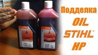 Подделка масла stihl hp, как отличить подделку от оригинала(, 2018-08-09T21:06:36.000Z)