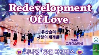 ‍♂️「Redevelopment Of Love/ 유산슬…