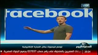 توسع فيسبوك يطال التجارة الإلكترونية G#Gنشرة_المصرى_اليومG