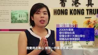 香港真光書院四十週年校慶 - 校友分享「生命.承傳.發光」