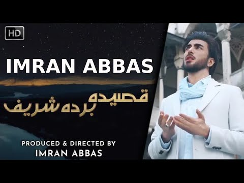 Qaseedah Burdah Shareef   IMRAN ABBAS   Ramadan Special