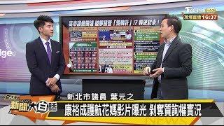 康裕成護航花媽影片曝光 剝奪質詢權實況 新聞大白話 20190925