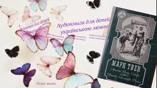 Марк Твен «Пригоди Гекльберрі Фінна» (05) - аудіокнига українською мовою для дітей (ГОЛОС МАМИ)