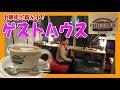 【ゲストハス探訪記】横浜 中華街 ど真ん中!¥3500≪CHILLULU COFFEE & HOSTEL(チルル コーヒーアンドホステル