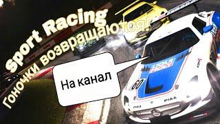 Гоночки на канал ЖИВО!играю в Sport Racing