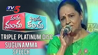sugunamma-speech-at-mama-manchu-alludu-kanchu-triple-platinum-disc-tv5-news
