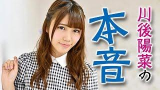 """乃木坂46の専属モデル組""""唯ーのアンダー""""川後陽菜の本音「不甲斐ない」..."""