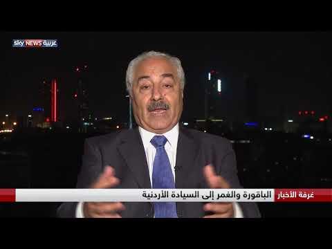 الباقورة والغمر إلى السيادة الأردنية  - نشر قبل 2 ساعة