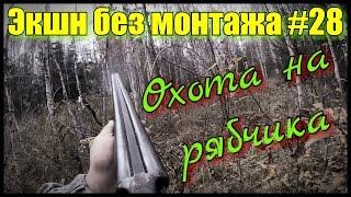 Охота на рябчика с манком осенью в Томской области 2017