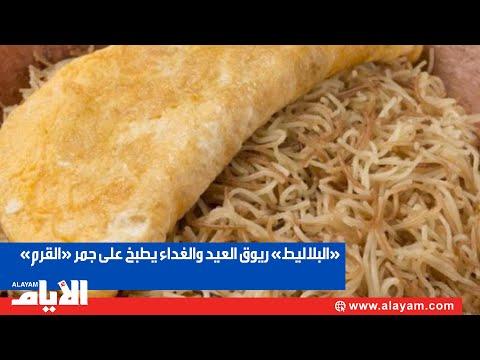 البلاليط ريوق العيد والغداء يطبخ على جمر القرم  - نشر قبل 2 ساعة
