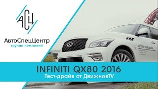 Тест-драйв Infiniti QX80 2016.  ДвижновTV