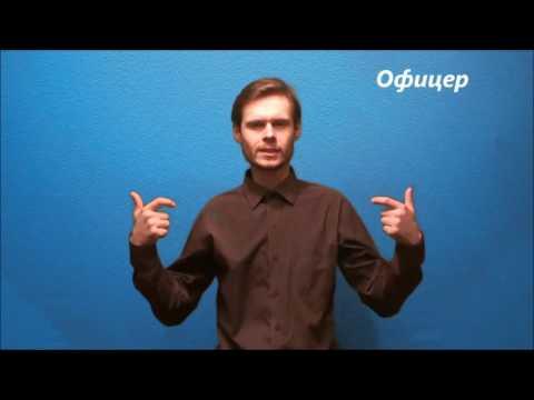 Русский жестовый язык. Урок 20. Профессия, работа