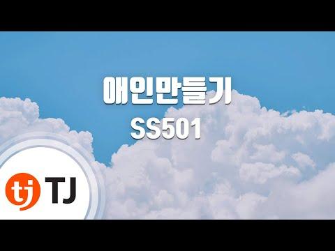[TJ노래방] 애인만들기 - SS501 (Making a Lover - SS501) / TJ Karaoke