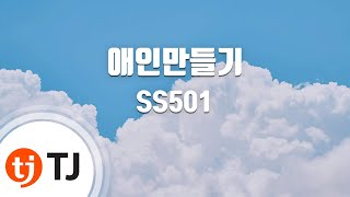 애인만들기 -- SS501 TJ 노래방 곡번호.30914 TJ KARAOKE 유튜브 노래방...