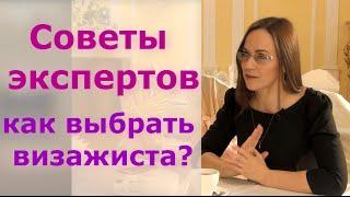видео Советы невесте: как выбрать визажиста и парикмахера для свадьбы
