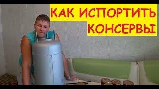 ГОРЬКИЙ ОПЫТ ИСПОЛЬЗОВАНИЯ АВТОКЛАВА / Рыбные консервы
