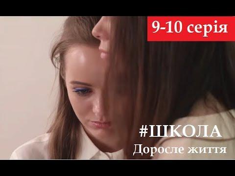 Школа. #ВзрослаяЖизнь, Лола умрет? || 9-10 серия, описание || (фан-версия)