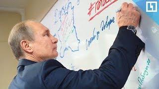 «У Вас красивый почерк, Владимир Владимирович!»