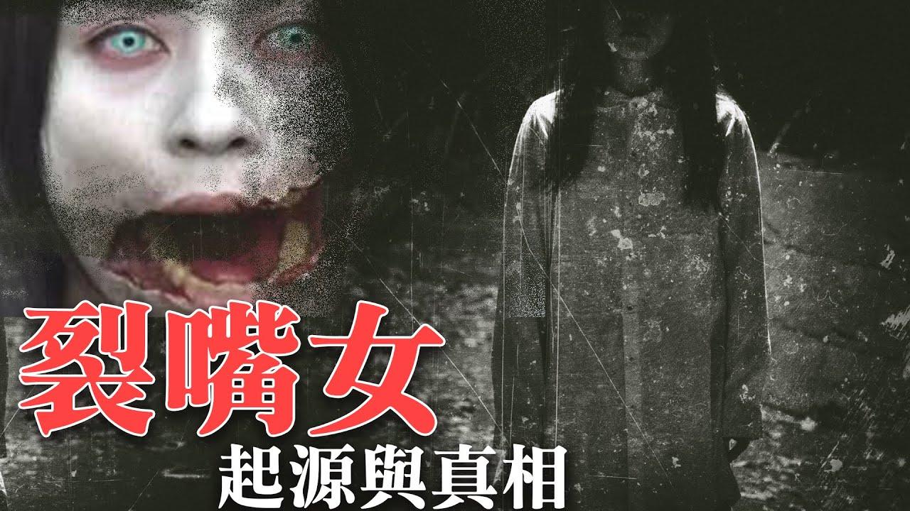 「裂嘴女」起源與真相,1979年轟動日本的真實事件,小孩與家長的夢靨。【都市祕聞錄】