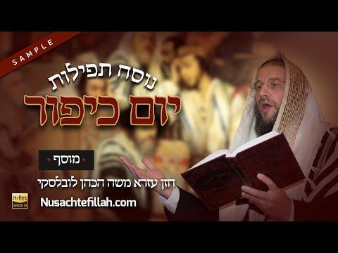 Nusach Musaf Yom Kippur Preview -  נוסח למוסף יום כיפור תצוגה מקדימה