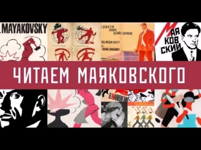 Изображение предпросмотра прочтения – МаксимГильфанов читает произведение «Что такое хорошо и что такое плохо» В.В.Маяковского