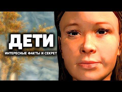 Skyrim - ДЕТИ, интересные факты и СЕКРЕТ, о которых вы могли не знать в Skyrim Special Edition