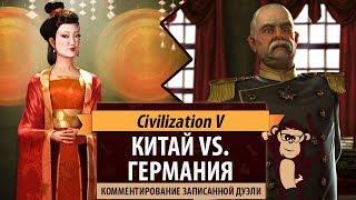 Китай против Германии! Комментирования записанной дуэли Sid Meier's Civilization V