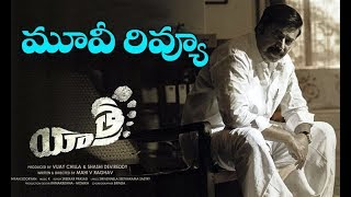 Yatra Movie Review | YSR Biopic Public Talk | YATRA Movie Genuine Review | Eyetv Entertainments