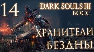 Прохождение Dark Souls 3 — Часть 14: БОСС 4: ХРАНИТЕЛИ БЕЗДНЫ