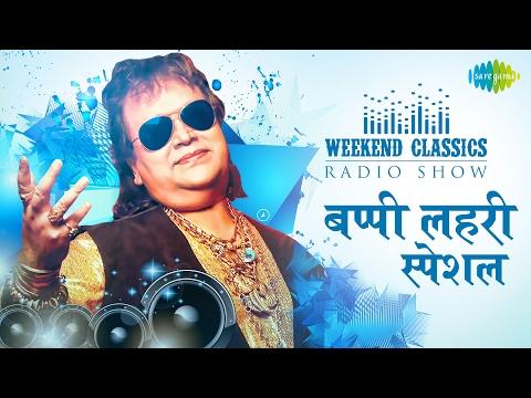 Weekend Classic Radio Show | Bappi Lahiri Special | बप्पी लाहिरी स्पेशल | HD Songs