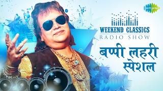Weekend Classic Radio Show | Bappi Lahiri Special | De De Pyar De | Taki Oh Taki | Jawani Jan-E-Man
