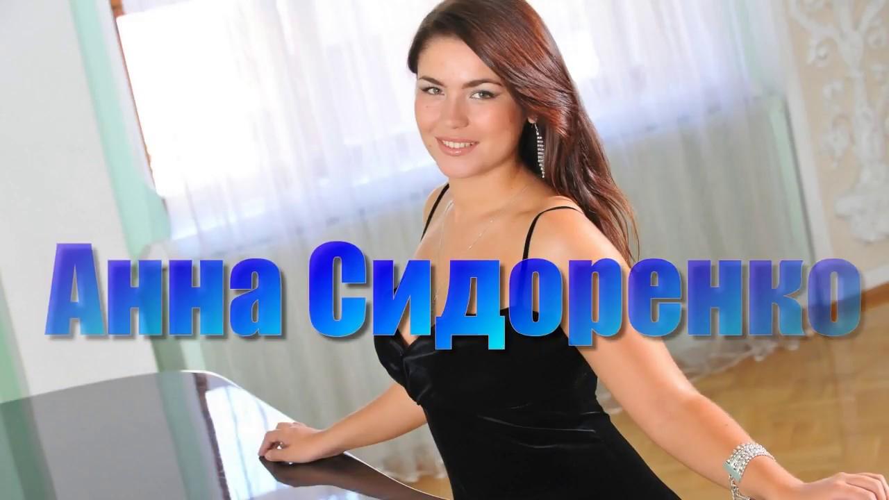 Анна сидоренко работа в отелях москвы для девушек