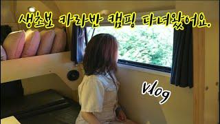 [캠핑로그]첫 카라반/김포캠핑파크/캠핑
