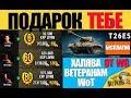 2 ПРЕМ ТАНКА и 5000 ЗОЛОТА ПОДАРОК ВЕТЕРАНАМ world of tanks mp3