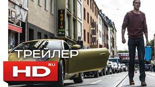 АВТОБАН - HD трейлер на русском | «У скорости нет предела»
