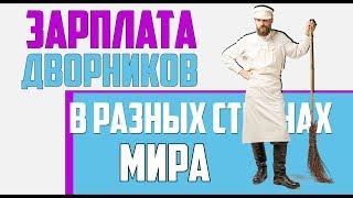 Дворники со двора Медведева . Сколько зарабатывают дворники Москвы ? Дворники на Феррари !
