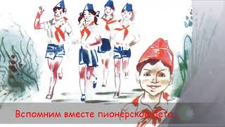 """Пионерлагерь """"Дубки"""" п. Мишеронский Московской области,  1960 - 1970 годы."""