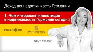 1. Чем интересны инвестиции в недвижимость Германии сегодня