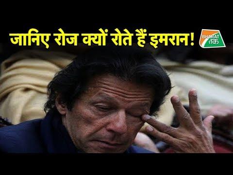 इमरान के आंसुओं में डूब न जाए पाकिस्तान ! | Bharat Tak
