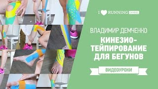 Кинезиотейпирование для бегунов. Видеоуроки Владимира Демченко
