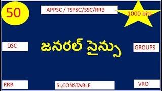 General Science Telugu bits Part 1