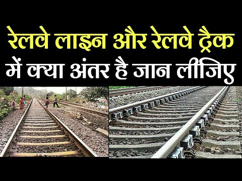 What Is Difference Between Railway Line And Railway Track?