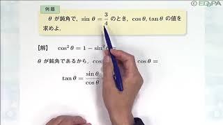 【Edupa】数Ⅰ 第4章 8. 一般化された三角比の相互関係